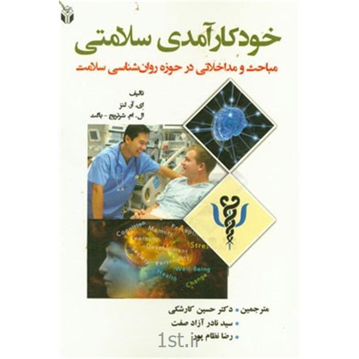 عکس کتابکتاب خودکارآمدی سلامتی نوشته ای.آر.لنز و ال.ام شرتریج و باگت