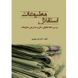 کتاب استقلال مطبوعات نوشته دکتر امیر مهدوی