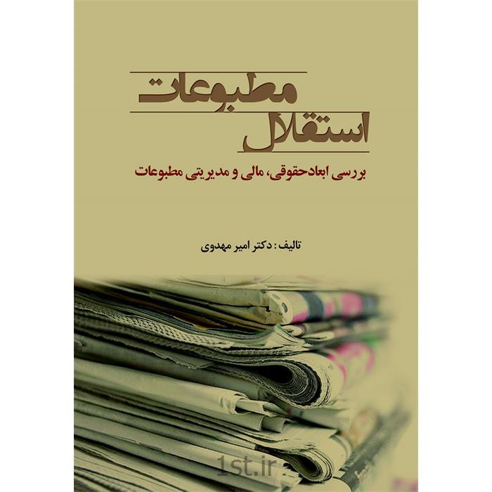 عکس کتابکتاب استقلال مطبوعات نوشته دکتر امیر مهدوی