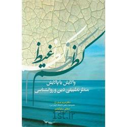کتاب کظم غیظ نوشته دکتر مریم صف آرا