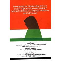 کتاب بررسی رابطه بین هوش معنوی مهارت زبان و عزت نفس دانش آموزان دختر