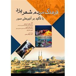 کتاب فرهنگ مردم شهر یزد نوشته دکتر یعقوب شربتیان