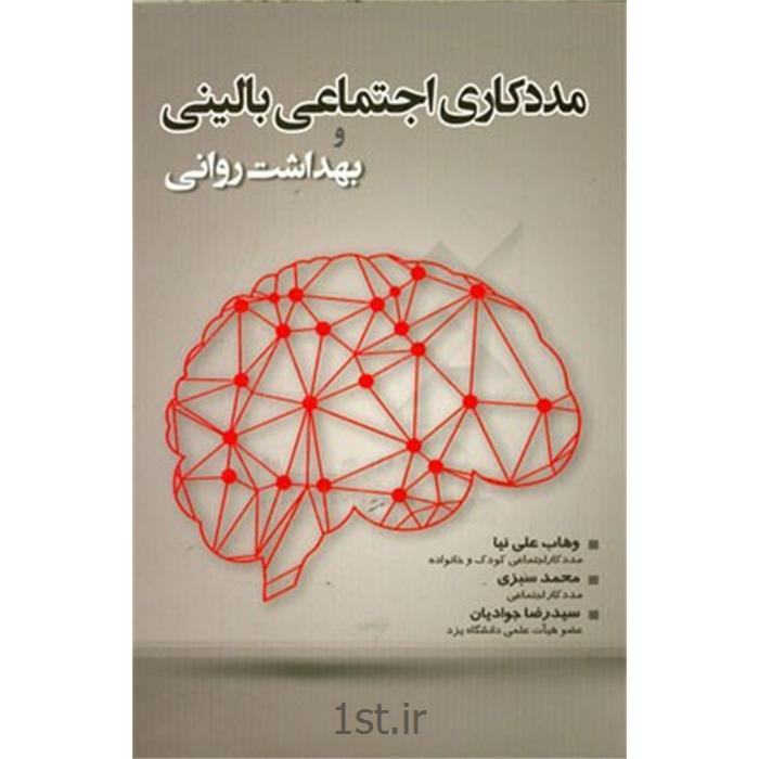 کتاب مددکاری اجتماعی بالینی و بهداشت روانی نوشته وهاب علی نیا