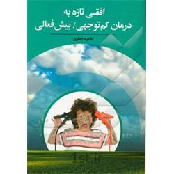 کتاب افقی تازه به درمان کم توجهی / بیش فعالی نوشته طاهره جعفری