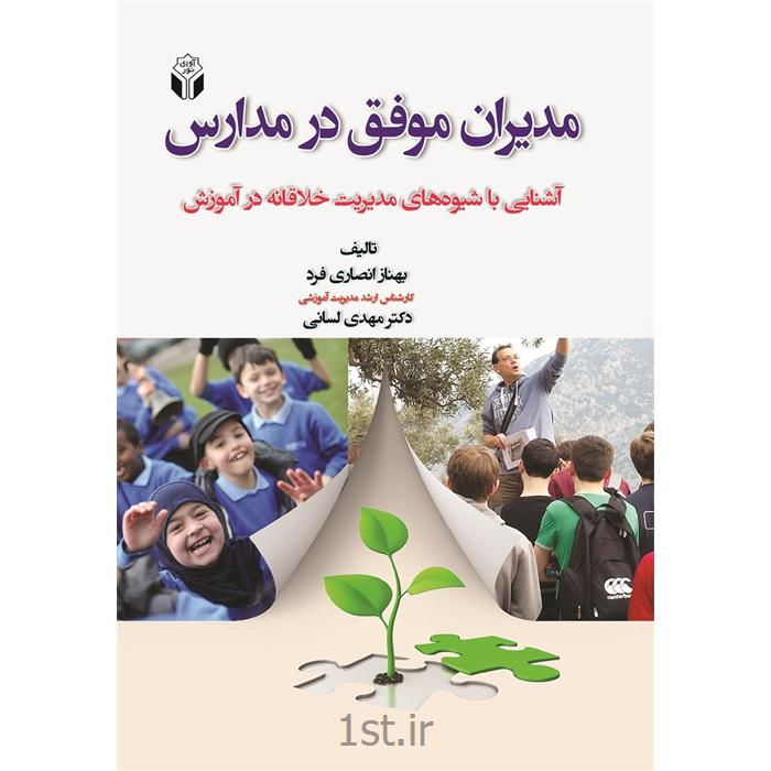 کتاب مدیران موفق در مدارس نوشته دکتر مهدی لسانی و بهناز انصاری فرد