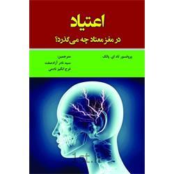 کتاب اعتیاد در مغز معتاد چه می گذرد نوشته پروفسور تاد ای. پالک