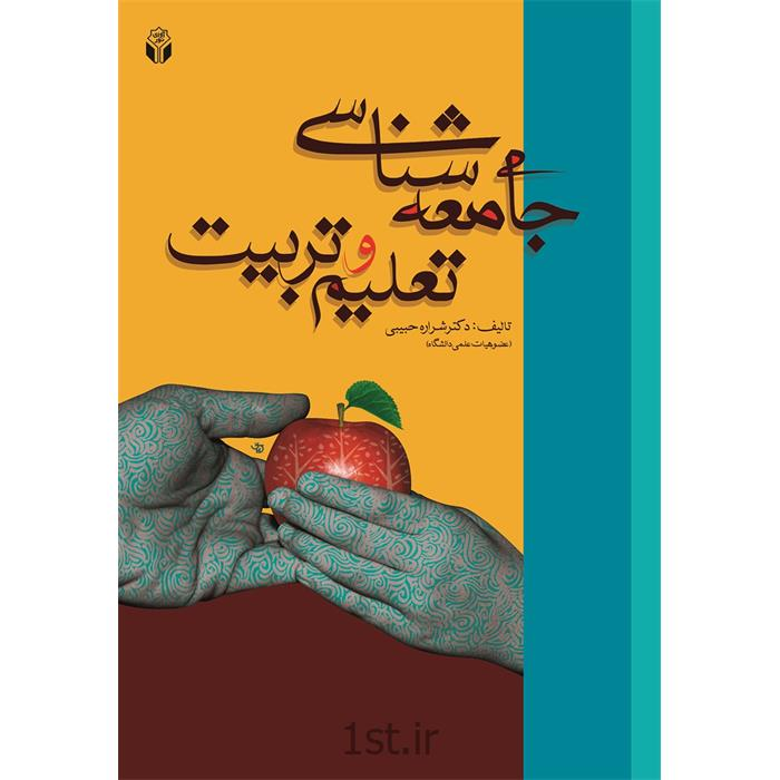 کتاب جامعه شناسی تعلیم و تربیت نوشته دکتر شراره حبیبی