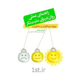 کتاب راهنمای عملی روان درمانی مثبت نگر نوشته دکتر مهدی خانجانی