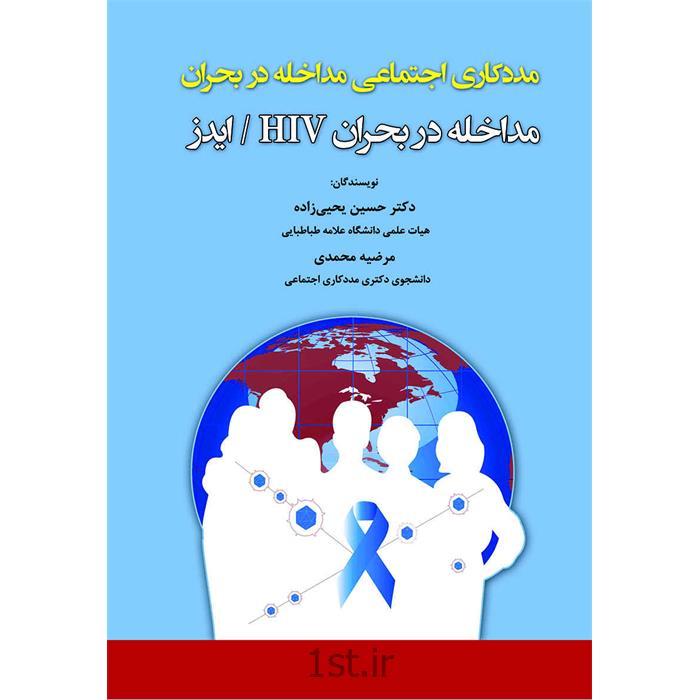 کتاب مددکاری اجتماعی مداخله در بحران ایدز نوشته دکتر حسین یحیی زاده