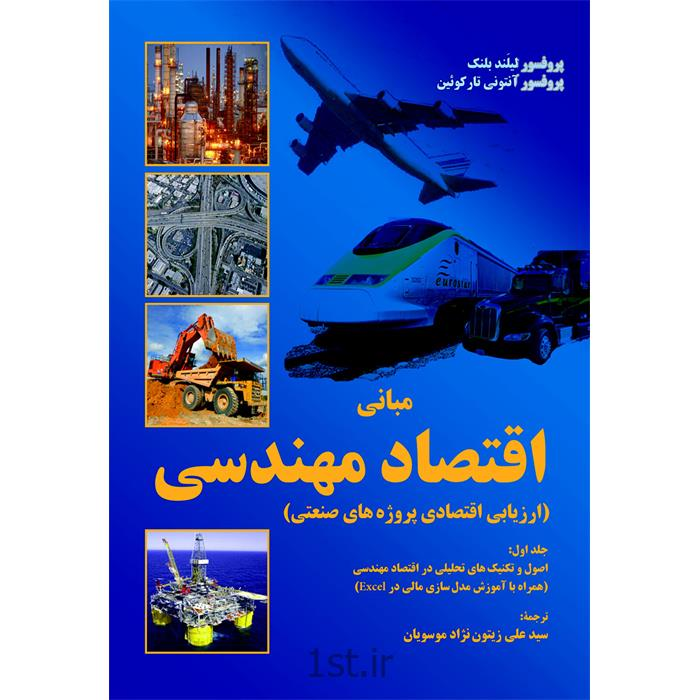 کتاب مبانی اقتصاد مهندسی جلد اول نوشته لیلندتی بلنک
