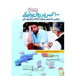 کتاب 100 کیس در روانپزشکی  ترجمه سید نادر آزادصفت