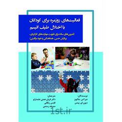 کتاب فعالیت های روزمره برای کودکان با اختلال طیف اتیسم ترجمه دکتر همتی