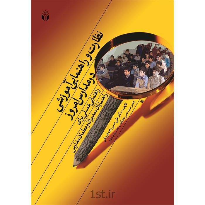 کتاب نظارت و راهنمایی آموزشی در مدارس امروز نوشته دکتر حسن زاده فروغی