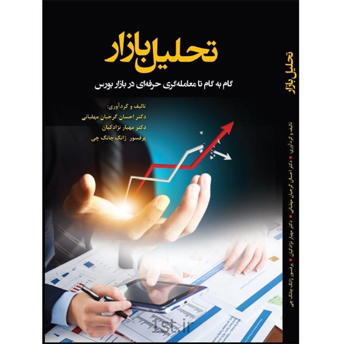 کتاب تحلیل بازار (گام به گام تا معامله گری حرفهای در بازار بورس)