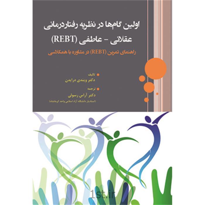 کتاب اولین گام ها در نظریه رفتار درمانی عقلانی عاطفی (REBT)