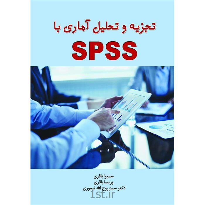 کتاب  تجزیه و تحلیل آماری با  SPSS نوشته سمیرا باقری