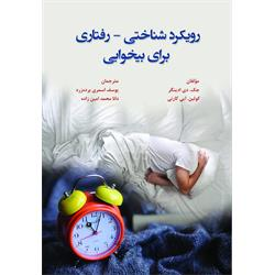 کتاب رویکرد شناختی رفتاری برای بیخوابی نوشته جک. دی ادینگر