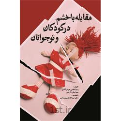 کتاب مقابله با خشم در کودکان و نوجوانان نوشته زهرا غلامی