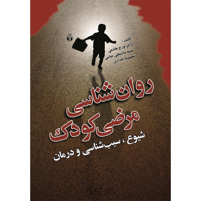 کتاب روانشناسی مرضی کودک نوشته تورج هاشمی