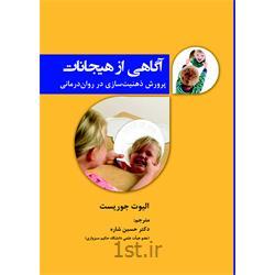 کتاب آگاهی از هیجانات ترجمه دکتر شاره