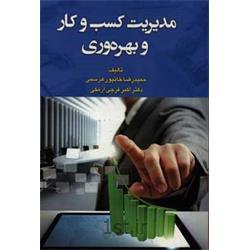 کتاب مدیریت کسب و کار و بهره وری نوشه حمیدرضا خانپور هرسمی