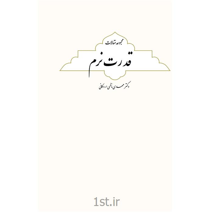 کتاب قدرت نرم (مجموعه مقالات) نوشته دکتر مهدی ناظمی اردکانی