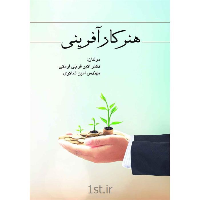 کتاب هنر کار آفرینی نوشته دکتر اکبر فرجی ارمکی