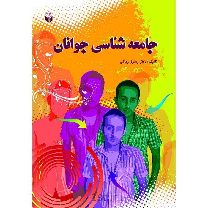 کتاب جامعه شناسی جوانان نوشته دکتر رسول ربانی