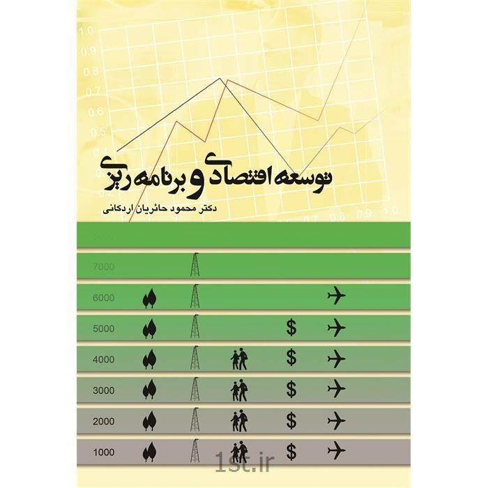 عکس کتابکتاب توسعه اقتصادی و برنامه ریزی نوشته دکتر محمود حائریان