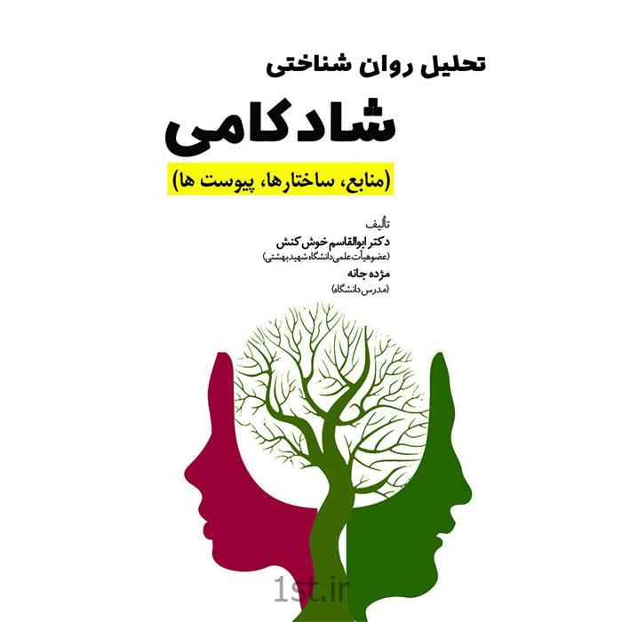 عکس کتابکتاب تحلیل روانشناختی شادکامی نوشته دکتر ابوالقاسم خوش کنش