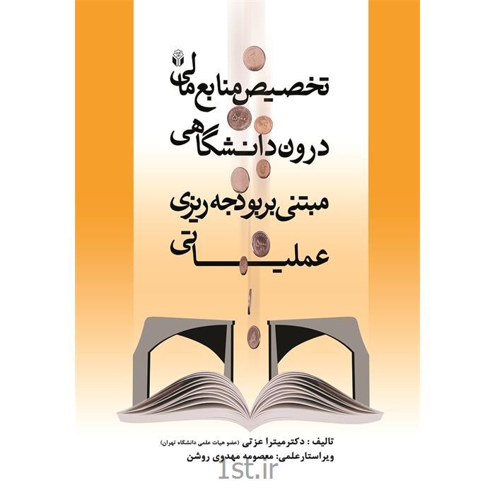 کتاب تخصیص منابع مالی درون دانشگاهی نوشته دکتر میترا عزتی