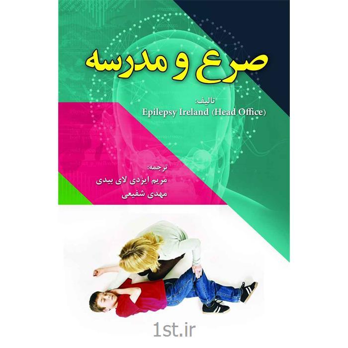 کتاب صرع و مدرسه ترجمه مریم ایزدی