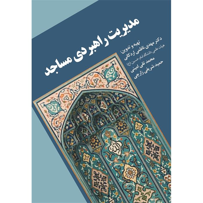 کتاب مدیریت راهبردی مساجد نوشته دکتر مهدی ناظمی