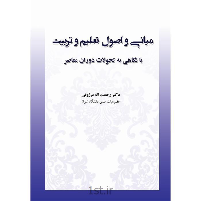 کتاب مبانی و اصول تعلیم و تربیت نوشته دکتر رحمت الله مرزوقی