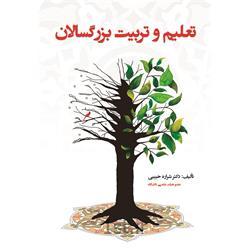 کتاب تعلیم و تربیت بزرگسالان نوشته دکتر شراره حبیبی