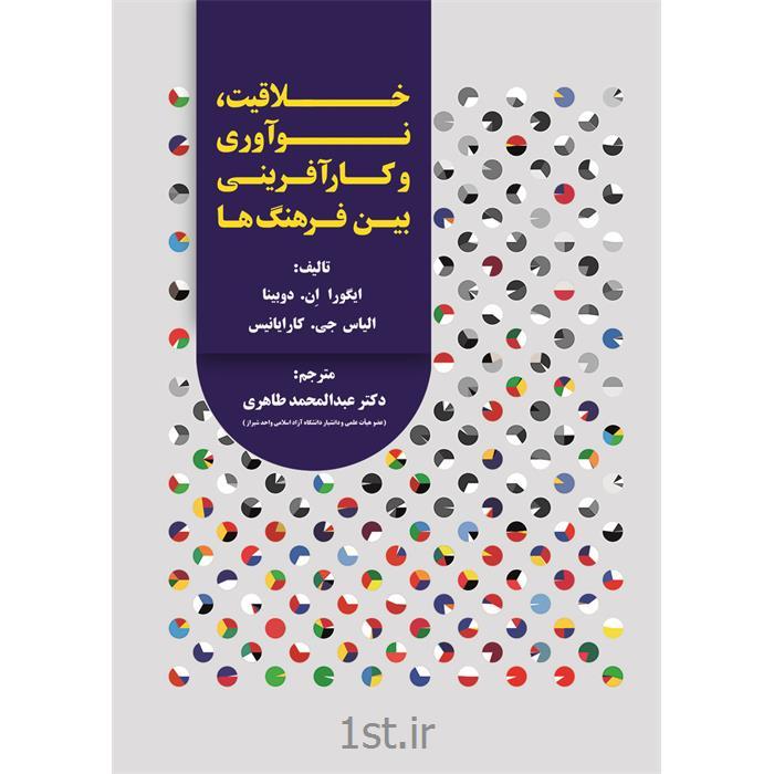 کتاب خلاقیت، نوآوری و کارآفرینی بین فرهنگها ترجمه دکتر طاهری