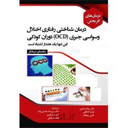 کتاب درمان شناختی رفتاری اختلال وسواسی جبری دوران کودکی