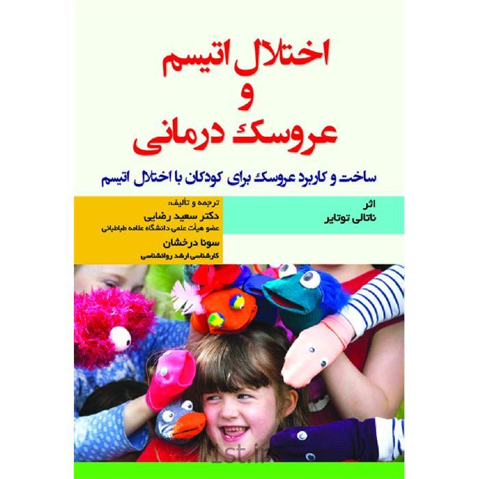 کتاب اختلال اتیسم و عروسک درمانی نوشته ناتالی توتایر