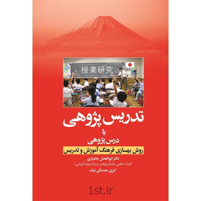 عکس کتابکتاب تدریس پژوهی یا درس پژوهی نوشته دکتر ابوالفضل بختیاری