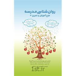 کتاب روان شناسی مدرسه ترجمه دکتر محمد علی اسلامی