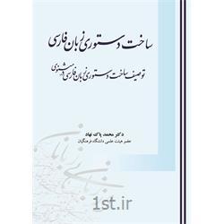 کتاب ساخت دستوری زبان فارسی نوشته دکتر محمد پاک نهاد