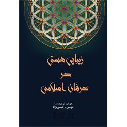 عکس کتابکتاب زیبایی هستی در عرفان اسلامی نوشته بهمن نری میسا