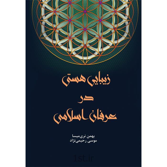 کتاب زیبایی هستی در عرفان اسلامی نوشته بهمن نری میسا