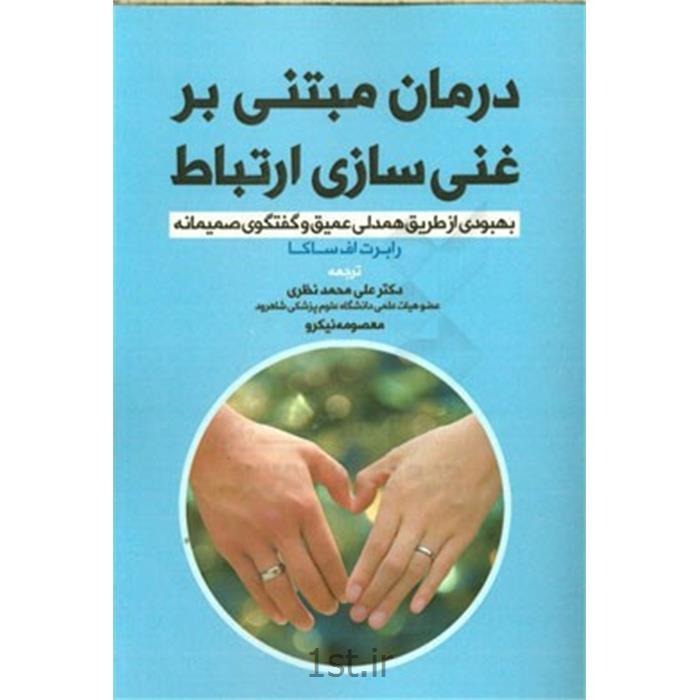 کتاب درمان مبتنی بر غنی سازی ارتباط نوشته رابرت اف ساکا