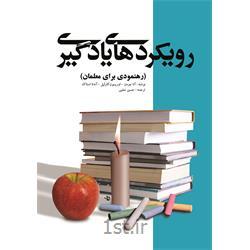 کتاب رویکردهای یادگیری ترجمه حسین محبی