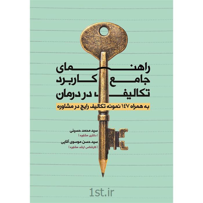 کتاب راهنمای جامع کاربرد تکالیف در درمان نوشته سید محمد حسینی