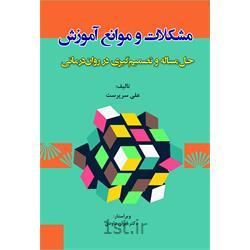 کتاب مشکلات و موانع آموزش (حلمساله و تصمیمگیری در روان درمانی)
