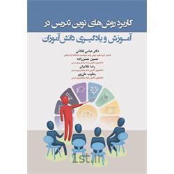 کتاب کاربرد روش های نوین تدریس در آموزش و یادگیری دانش آموزان