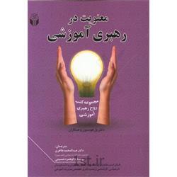 کتاب معنویت در رهبری آموزشی نوشته پل هوستون