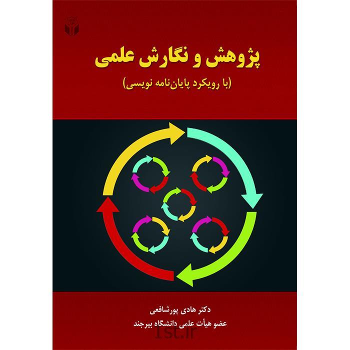 کتاب پژوهش و نگارش علمی با رویکرد پایان نامه نویسی نوشته دکتر پورشافعی